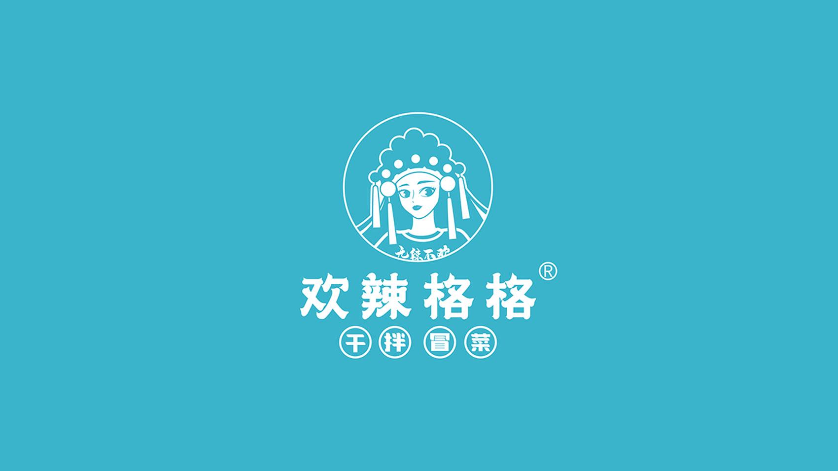 餐饮品牌VI形象设计—欢辣格格干拌冒菜品牌VI设计